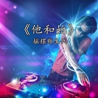 他和她 (DJ Club)