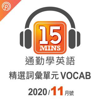 通勤學英語_精選詞彙單元 VOCAB 11月號