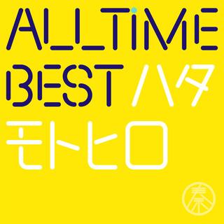 All Time Best Motohiro Hata