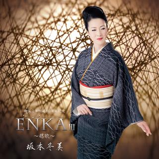 ENKA III ~偲歌~ (猪俣公章生誕80周年記念) (Enka III - Saika - (Kosho Inomata 80th Anniversary))
