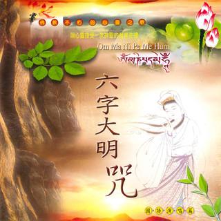 六字大明咒 - 精選演唱版
