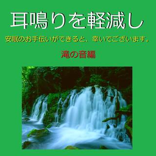 耳鳴りを軽減し、安眠のお手伝いができると幸いでございます。~滝の音~ (Miminari Wo Keigen Shi Anmin No Otetsudai Ga Dekitara Saiwai De Gozaimasu -Waterfall Sound- (Relax Sound))