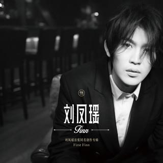 劉鳳瑤首張同名創作專輯