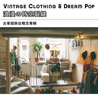 浪漫的時空裂縫:古著服飾店概念專輯 (Vintage Clothing & Dream Pop)