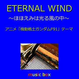 ETERNAL WIND ~ほほえみは光る風の中~ アニメ映画「機動戦士ガンダムF91」テーマ曲~(オルゴール) (Eternal Wind (Music Box))