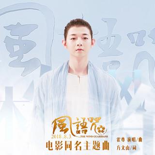 風語咒 (電影風語咒同名主題曲)