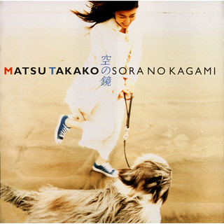Sorano Kagami