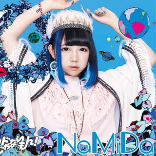 NaMiDa / baby my love