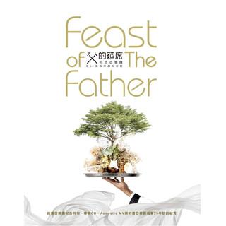 父的筵席 Feast Of The Father