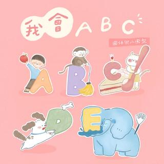 我會ABC