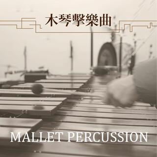 木琴擊樂曲 (Mallet Percussion)