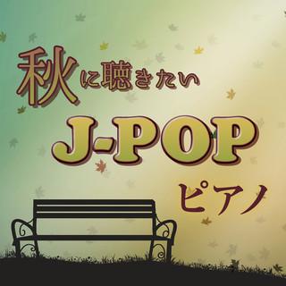 秋に聴きたいJ-POP ピアノ (J-Pop for Autumn Piano)