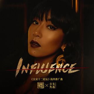 Influence (影視劇長安十二時辰海外推廣曲)