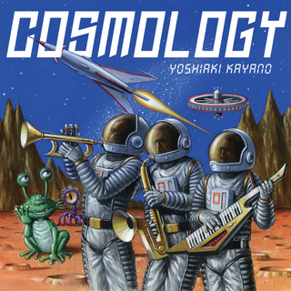 宇宙論 (Cosmology)