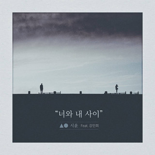Between You And Me (Feat. Kang Min Hee)