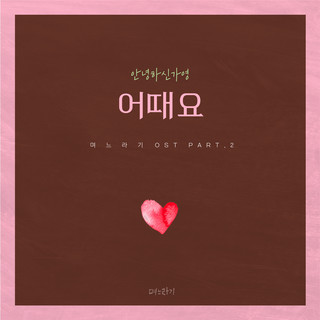 No, Thank You OST Part.2