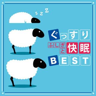 ぐっすり ふしぎと快眠 BEST