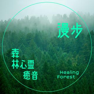漫步.森林心靈癒音 (Healing Forest)