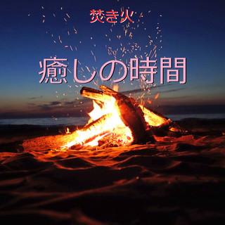 癒しの時間 ~焚き火~ (優しく燃える木の響き)現地収録 (Iyashi No Zikan Bonfire (Relax Sound))