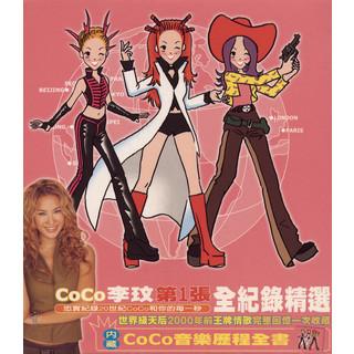 COCO 李玟第一張全紀錄精選輯