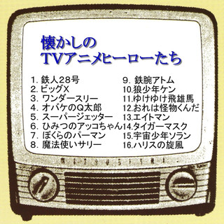 懐かしのTV アニメヒーローたち