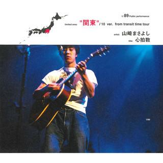 心拍数 (関東編) (Shinpakusuu (Kantou Area / Live))