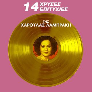 14 Χρυσές Επιτυχίες (14 Hrises Epitihies)