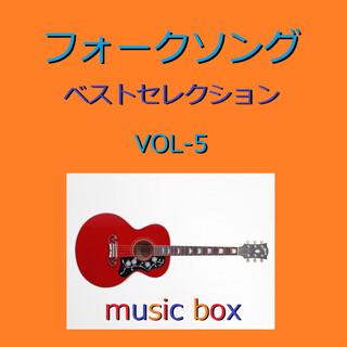 フォークソング ベスト セレクション オルゴール作品集 VOL-5 (A Musical Box Rendition of Folk Songs Best Selection Vol-5)