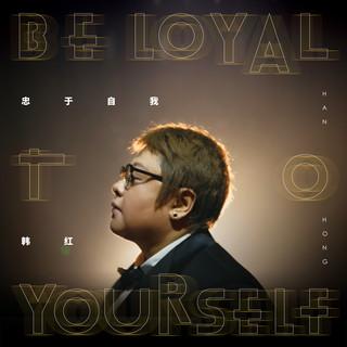 忠於自我 (Be Loyal To Yourself)