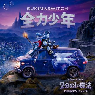 全力少年 (Remastered) (Zenryoku Shounen (Remastered))