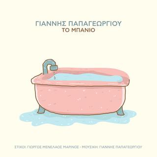 Το Μπάνιο (To Mpanio)