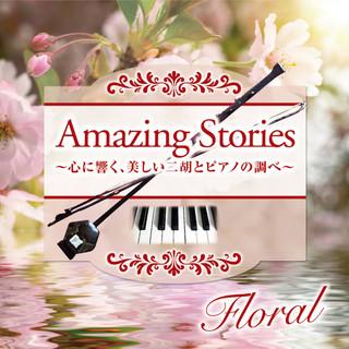 Amazing Stories Floral 心に響く、美しい二胡とピアノの調べ