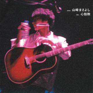 心拍数 (通常盤) (Shinpakusuu (Standard Edition / Live))