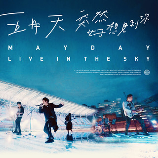 五月天 突然好想見到你 live in the sky【Mayday live in the sky】