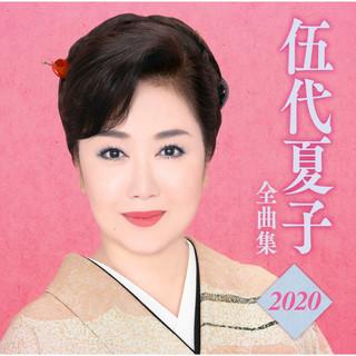 伍代夏子全曲集2020 (Godai Natsuko Zenkyokushu2020)