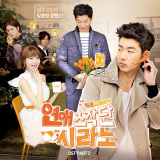 戀愛操作團:大鼻子情聖 Dating Agency:Cyrano (Original Television Soundtrack), Pt. 2