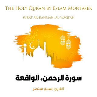 Surat Ar - Rahmān, Al - Waqi'ah