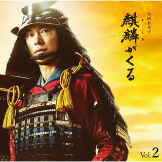 麒麟紀行 II (キリンキコウニ)