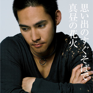 思い出のすぐそばで / 真昼の花火 (Omoideno Sugu Sobade / Mahiruno Hanabi)
