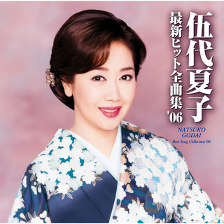 伍代夏子最新ヒット全曲集\'06 (Godai Natsuko Saishin Hit Zenkyokushu\'06)