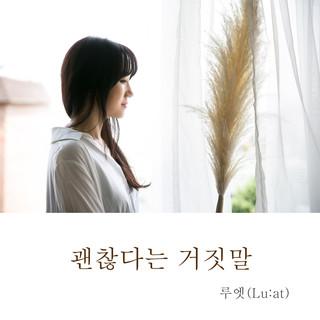 美好的謊言 / 創作女歌手 Lu:at