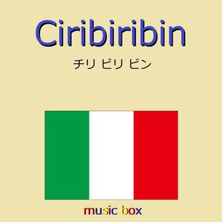 Chiribiribin (イタリア民謡)(オルゴール) (Chiribiribin (Music Box))