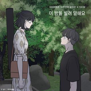 Borrow your night (Romance 101 X 10CM) (網漫 乖乖女的戀愛指南)