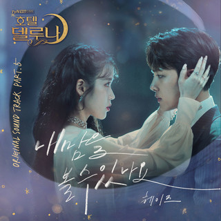 호텔 델루나 OST Part.5 (Hotel Del Luna OST Part.5)
