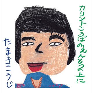 Karinto Kouba No Entotsu No Ueni