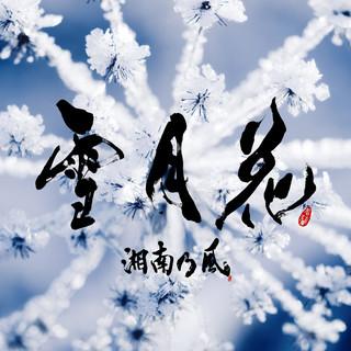 雪月花 (Setsugekka)