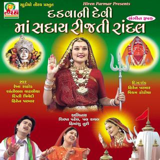 Dadva Ni Devi Maa Randal