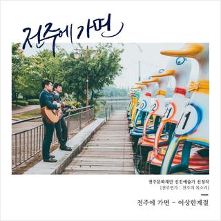 全州小旅行 / 韓國雙人團體 이상한 계절