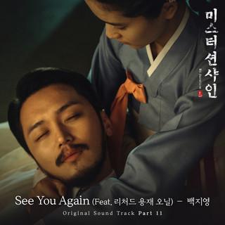 See You Again (feat. Richard Yongjae O'Neill)