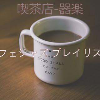 喫茶店 - 器楽